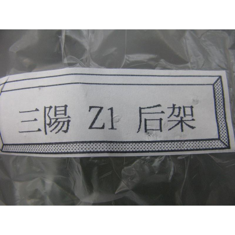 DIY本舖 三陽 SYM Z1 125 後箱架/後架/行李箱架/後貨架 粉體塗裝 實心鐵架 台灣製造 品質保證 非大陸