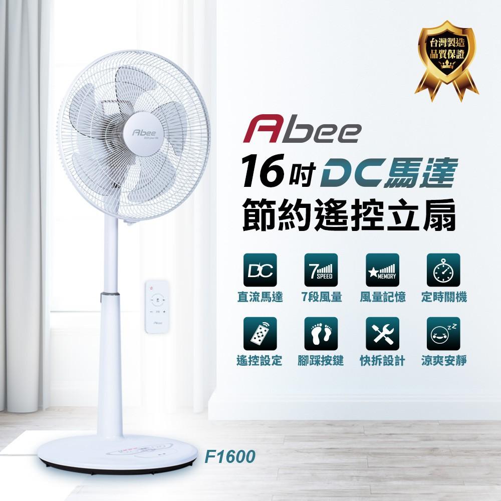 Abee快譯通【F1600】16吋DC變頻遙控電風扇 分12期0利率