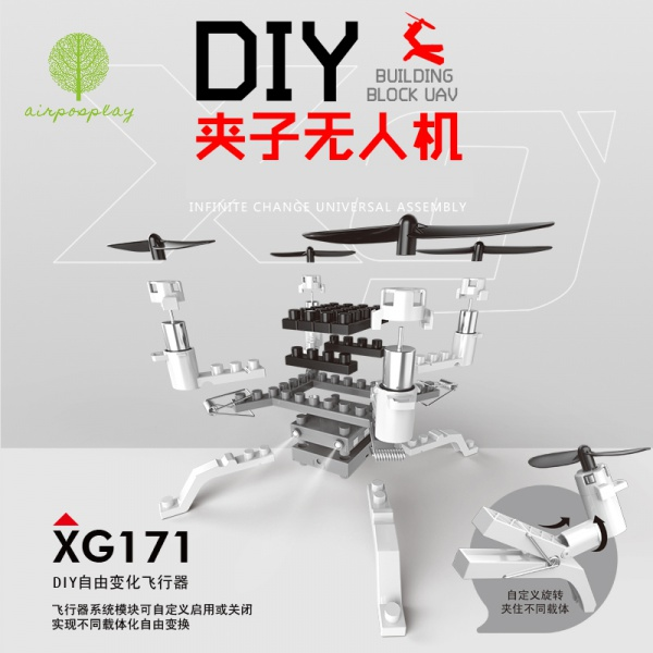 XG171遙控飛機飛行夾子飛行器圖形編程積木無人機 四軸定高航拍