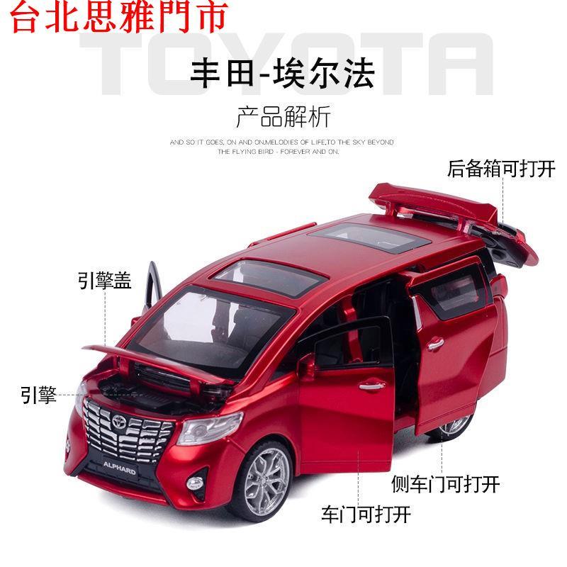台北思雅門市兒童玩具玩具模型豐田Alphard埃爾法車模型仿真金屬小汽車豪華商務車玩具合金車