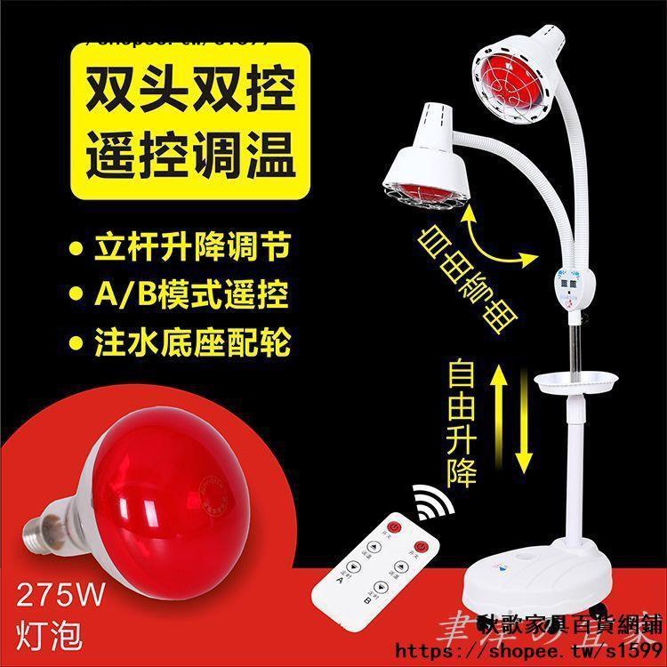 【現貨】美容院遠紅外線理療燈 多功能理療烤燈 熱敷雙頭 理療烤燈暖宮燈