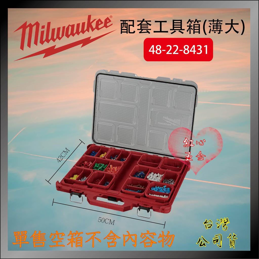 【紅心】 零件箱 Milwaukee 米沃奇 美沃奇 48-22-8431 配套智能收納箱 薄大 可堆疊 工具盒