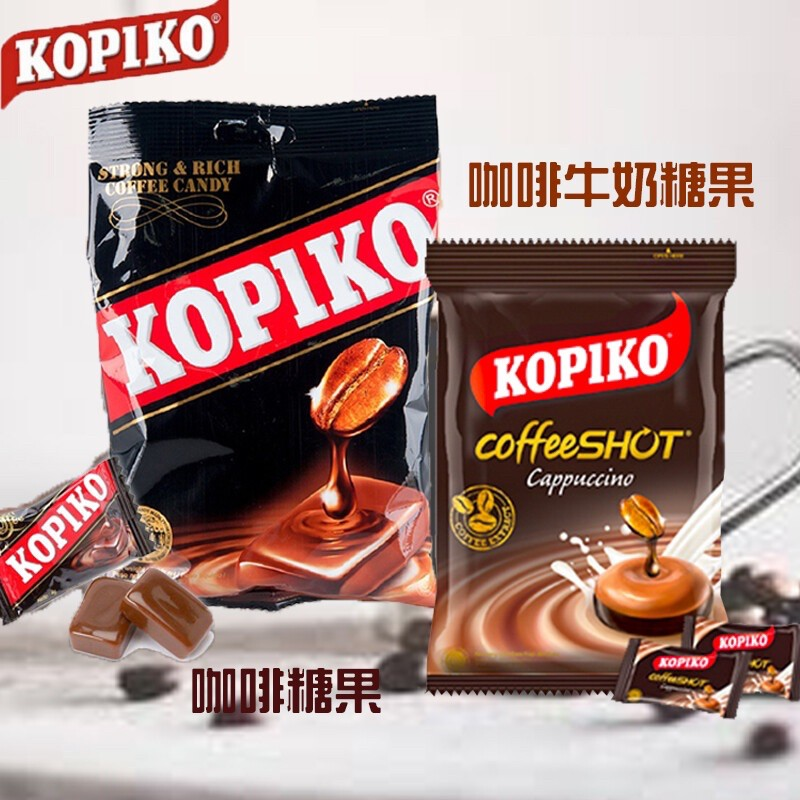 KOPIKO咖啡糖果 咖啡牛奶糖果 coffee candy cappuccino candy permen copi
