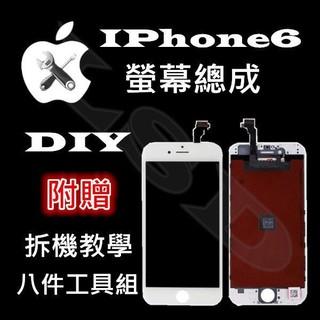 現貨 送拆機工具 iphone全系列螢幕 iphone6 6plus I7 I8plus I6S 螢幕總成 手機零件 新北市