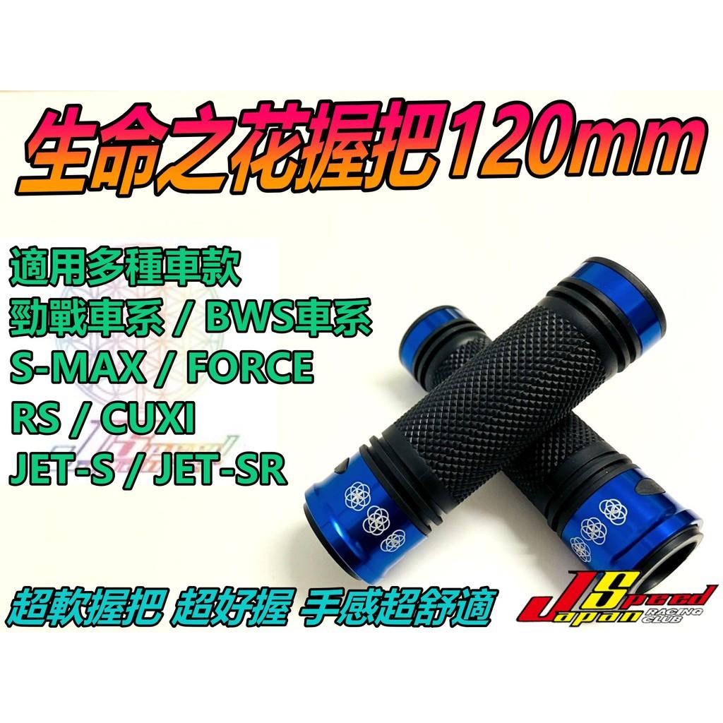 JS 生命之花 握把套 握把 藍色 120mm 勁戰 四代勁戰 五代勁戰 BWSR FORCE SMAX JETS SR