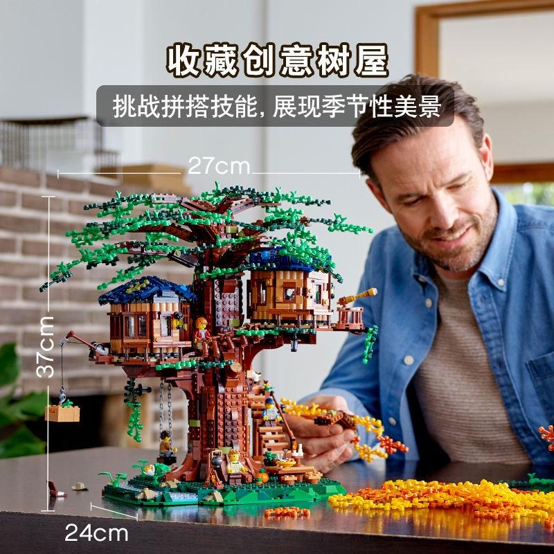 精品旗艦店【正品保證】LEGO/樂高積木21318樹屋男女孩收藏禮物兒童拼裝玩具
