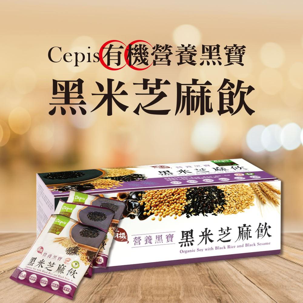 【Cepis】有機營養黑寶黑米芝麻飲禮盒(微糖*1盒+無糖*1盒)【健康食彩】