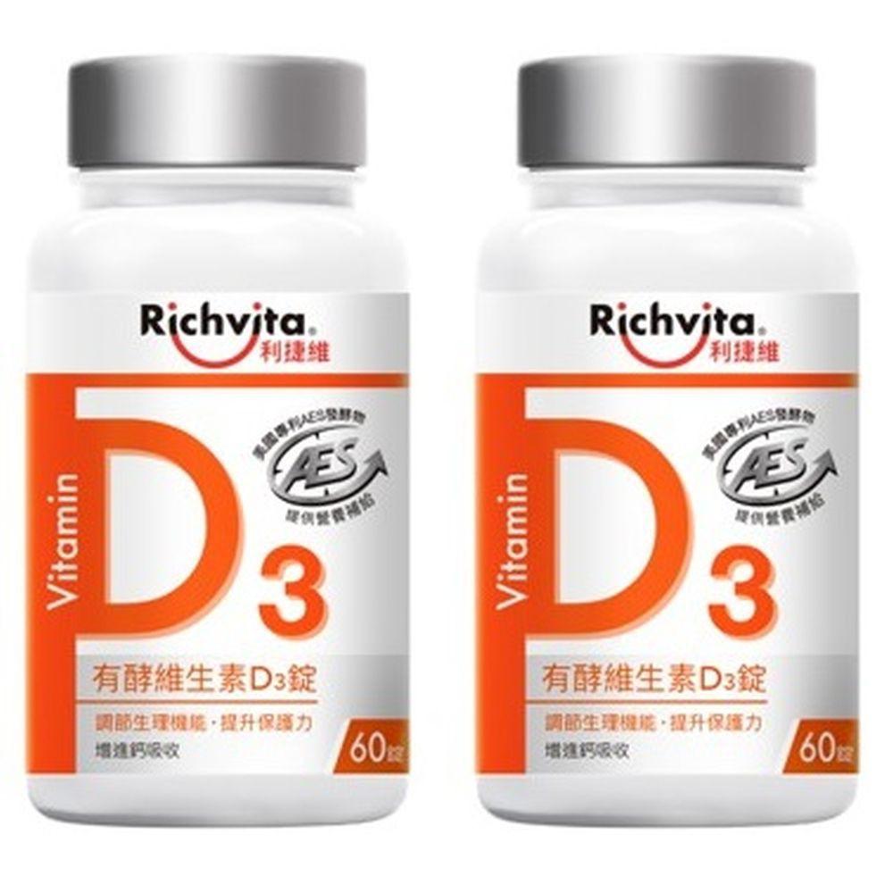 利捷維有酵維生素D3錠二入組【康是美】