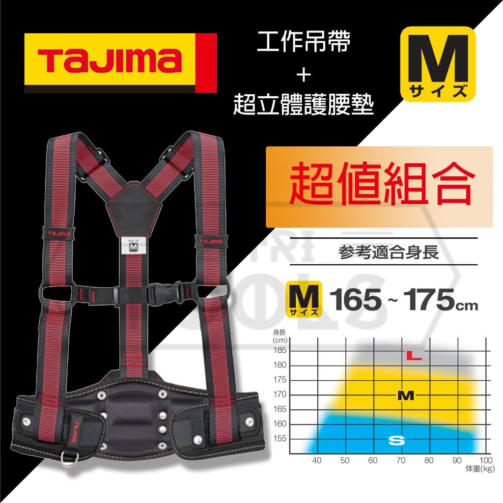 【伊特里工具】TAJIMA 田島 超立體 腰帶 支撐墊 + 肩背帶 M號 超值 工作防護組 護腰墊