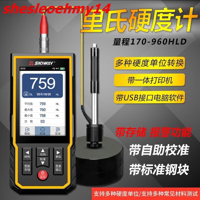 支持   金屬硬度計里氏硬度計 便攜式里氏硬度測試儀洛氏硬度計