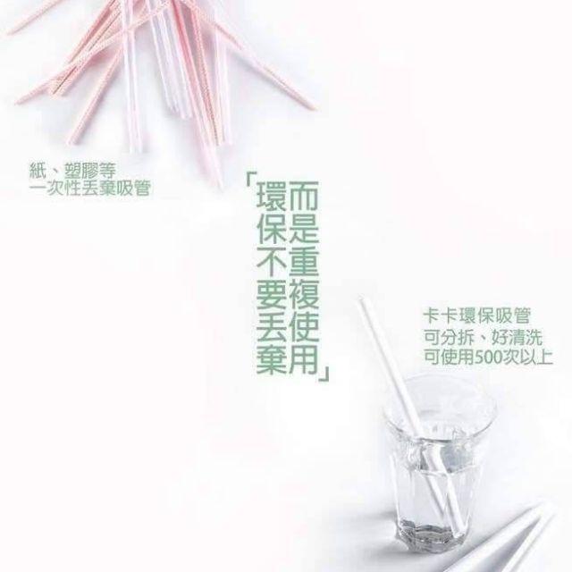 【現貨】卡卡女神環保吸管(一盒2入)