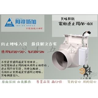 【94五金】 ALASKA 阿拉斯加 異味阻斷-電動逆止閥 AB-401(適用968SKN、968SRN、968SKP) 台北市