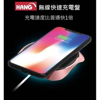 現貨/ HANG W13 無線充電盤 QC3.0 快速充電 10W 快充 新北市