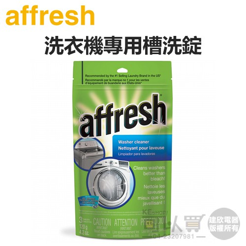 Affresh ( W-AFH ) 惠而浦、美泰克全系列/洗衣機內槽清洗專用槽洗錠【美國原裝 一包3入】