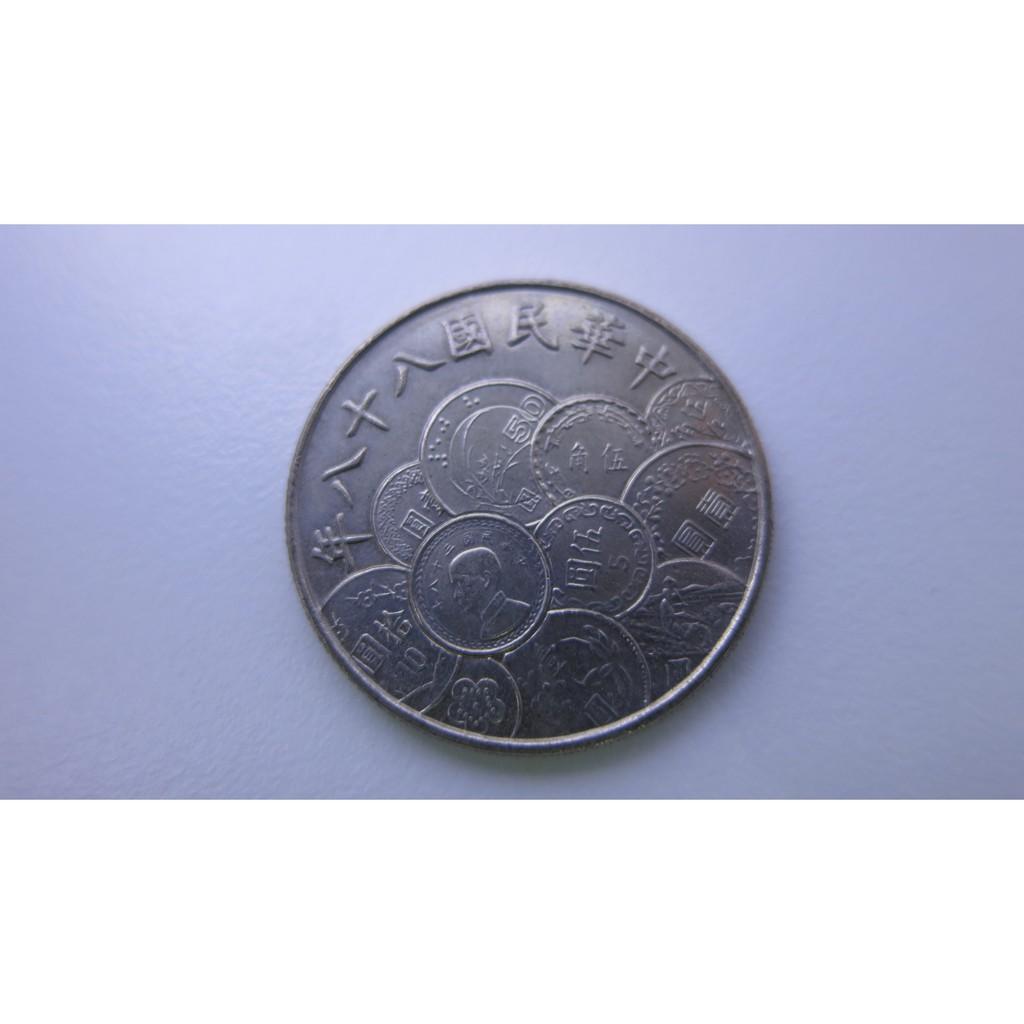 88年10元  紀念幣