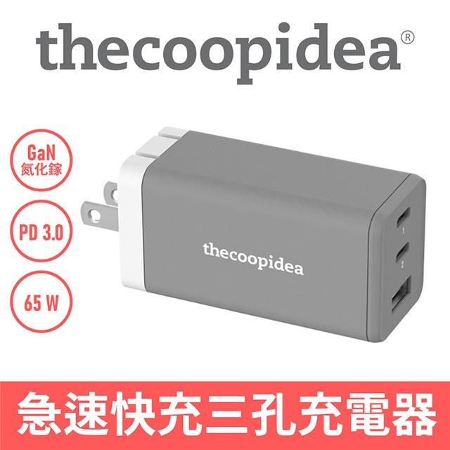 【瘋桑C】thecoopidea 氮化鎵 PD 65W 智能充電器