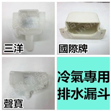 【皓聲電器】窗型冷氣排水漏斗 國際牌 Panasonic 聲寶 SAMPO 三洋 SANYO 日立HITACHI