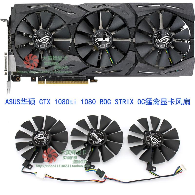&顯卡 散熱風扇 ASUS/華碩GTX 1080ti 1080 ROG STRIX OC 猛禽顯卡散熱風扇