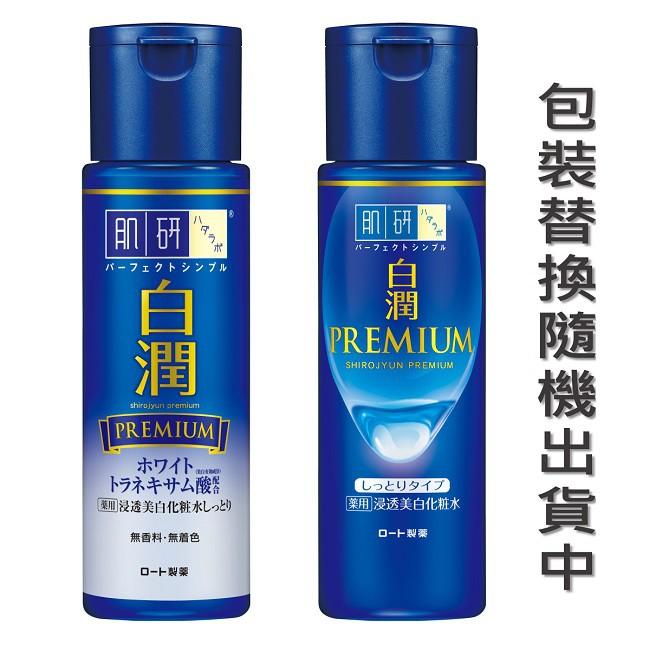 肌研白潤高效集中淡斑化粧水-潤澤型170ml