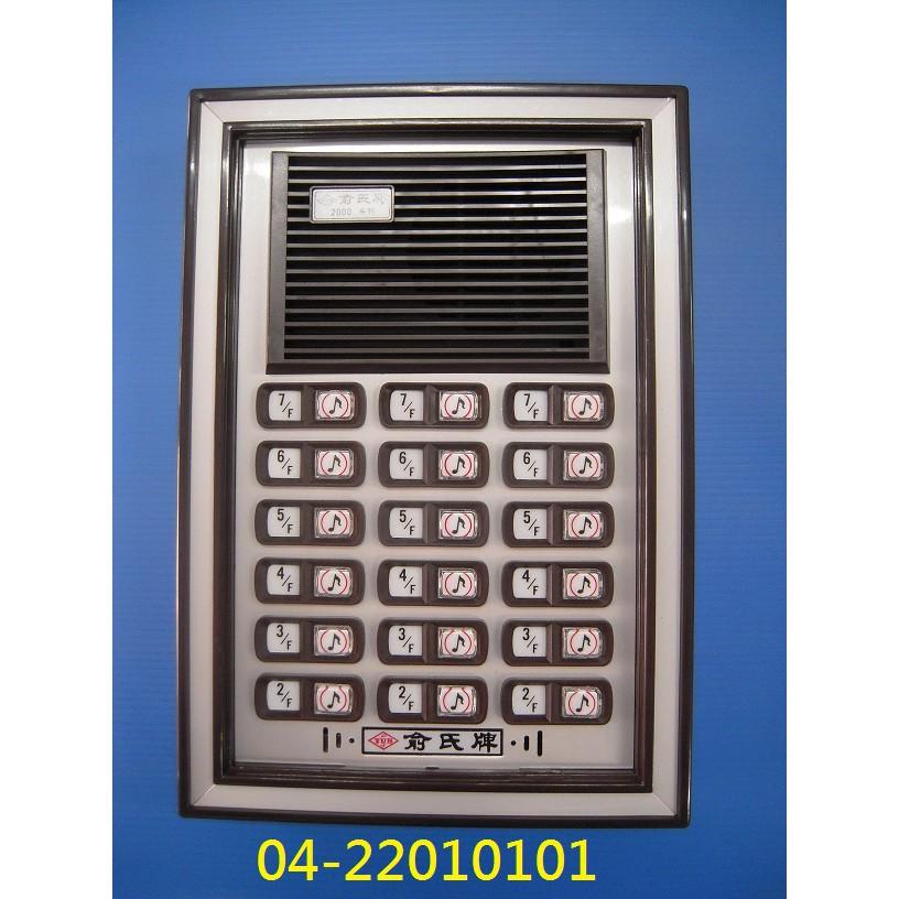 [現貨含稅] 俞氏牌 十八戶門口機 YUS DP-57A-18 電鎖對講機 原廠代理保證一年 04-22010101