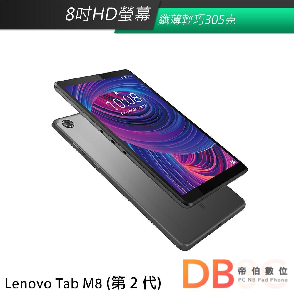 Lenovo Tab M8 (第 2 代) HD 8 吋 平板電腦 WiFi版 (2G/32G) 送好禮
