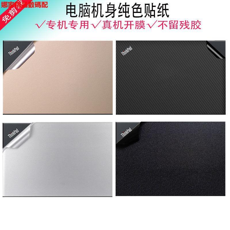✿聯想寸ThinkPad T14s AMD純色電腦機身膜保護膜防刮貼紙T14貼膜 娜家精品✿✿麗人
