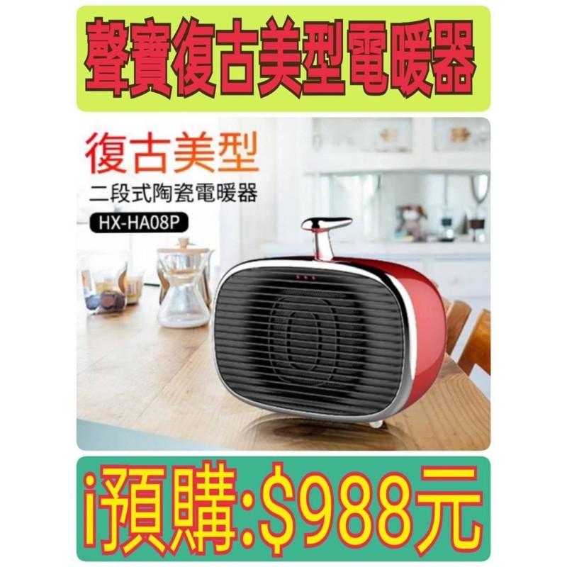 聲寶復古美型兩段式陶瓷電暖器