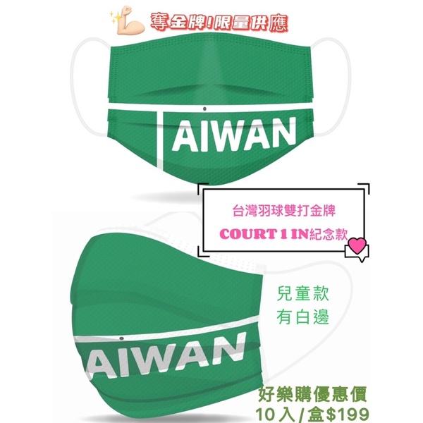 【荷康☆現貨】台灣製造 MD雙鋼印 《丰荷》醫用成人口罩-粉紅雪花  50片/盒
