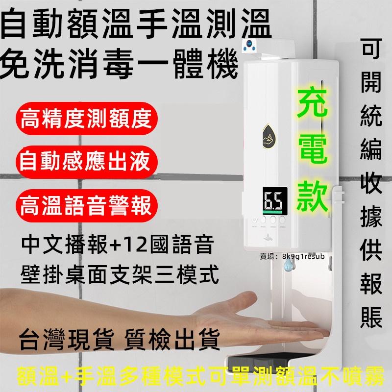 現貨在台 酒精消毒機充電款 K10PRO 紅外線感應自動 酒精噴霧機 可感測手部溫度 體溫酒精噴霧機 幾皂機 精噴霧