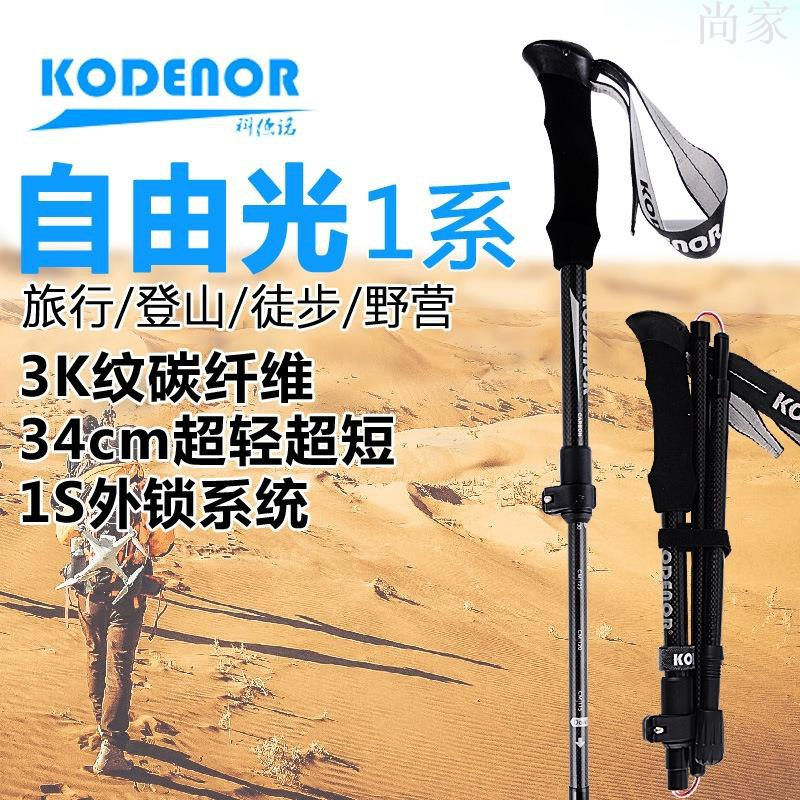 戶外自由光1系3K紋理碳素纖維折疊登山杖外鎖超輕伸縮手杖【尚家】