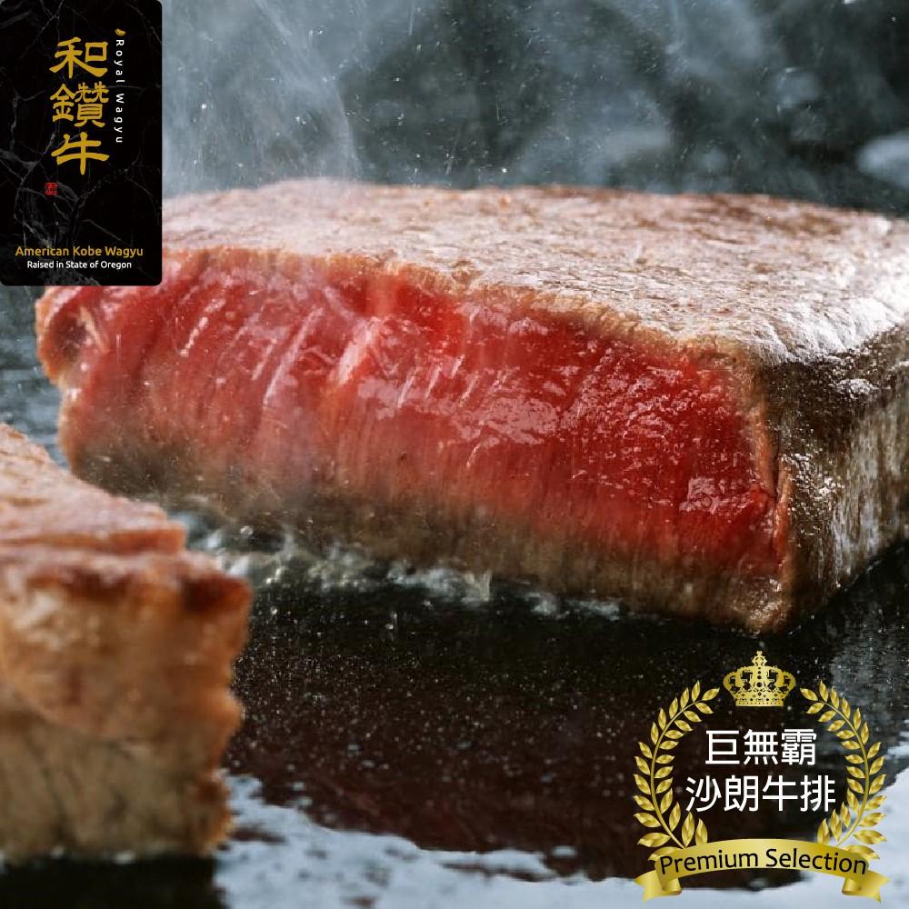 免運!【漢克嚴選】美國和牛PRIME巨無霸牛排8片組(450g±10%/片) 和鑽牛