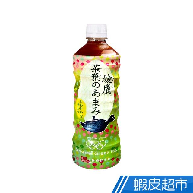Coca-Cola 綾鷹清爽綠茶 525ml 現貨 蝦皮直送