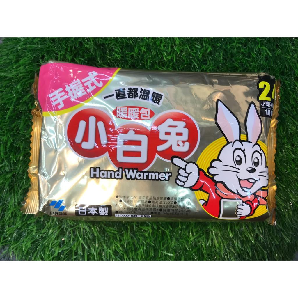 日本小白兔暖暖包 10入 24小時持續恆溫 手握式 聖誕交換禮物 冬季保暖 非小米兔暖暖包 非快樂羊暖暖包