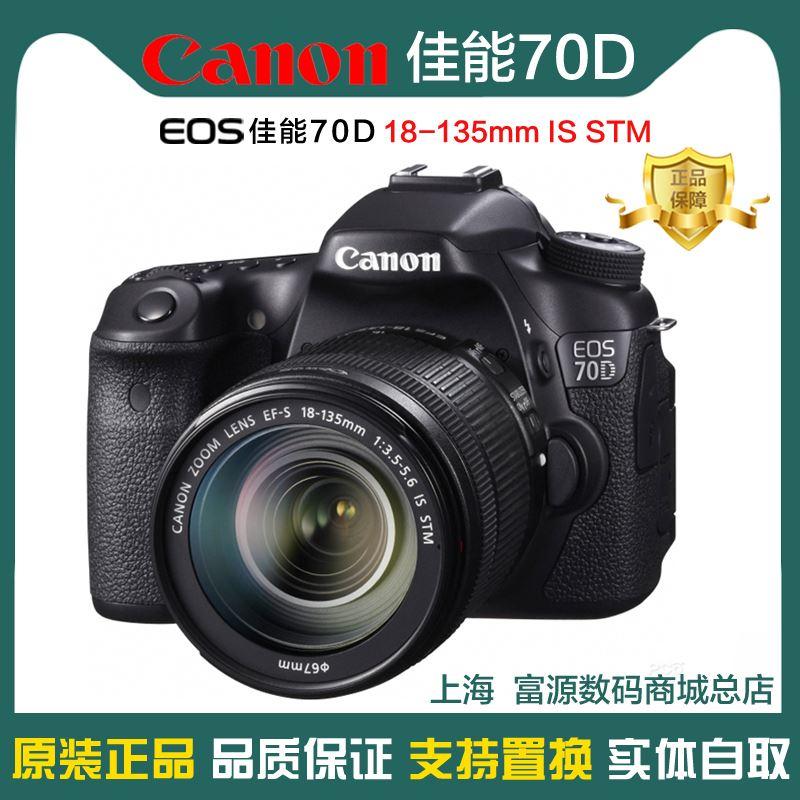 Canon/佳能EOS 70D 80D 60D二手单眼高清中端攝影数位照相機旅遊