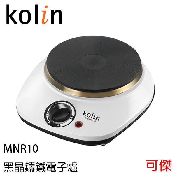 Kolin歌林 鑄鐵電子爐 KCS-MNR10 黑晶鑄鐵電子爐 電磁爐