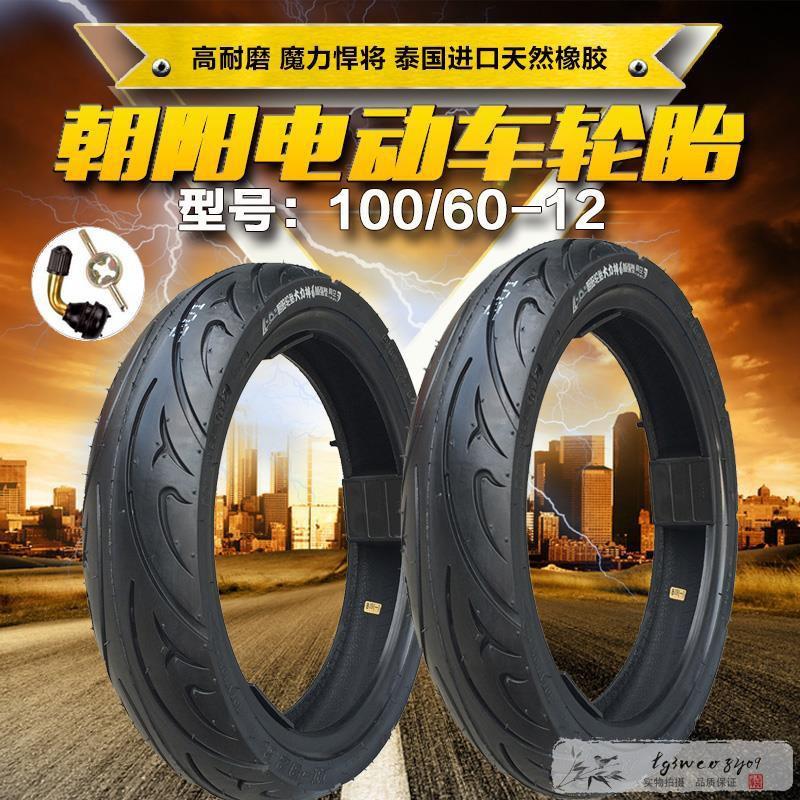 朝陽電動車輪胎70/80/90/100/120/130/60-10-12摩托車真空胎外胎