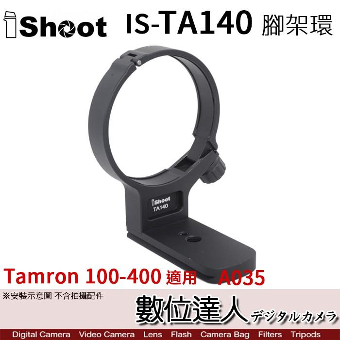 iShoot IS-TA140 腳架環 TAMRON 100-400mm F4.5-6.3 A035 數位達人