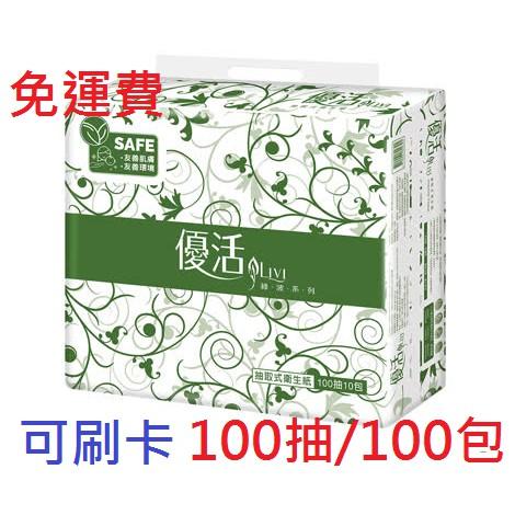 <限時四小時>免運費🚚可刷卡💳優活抽取式衛生紙100抽x100包/箱