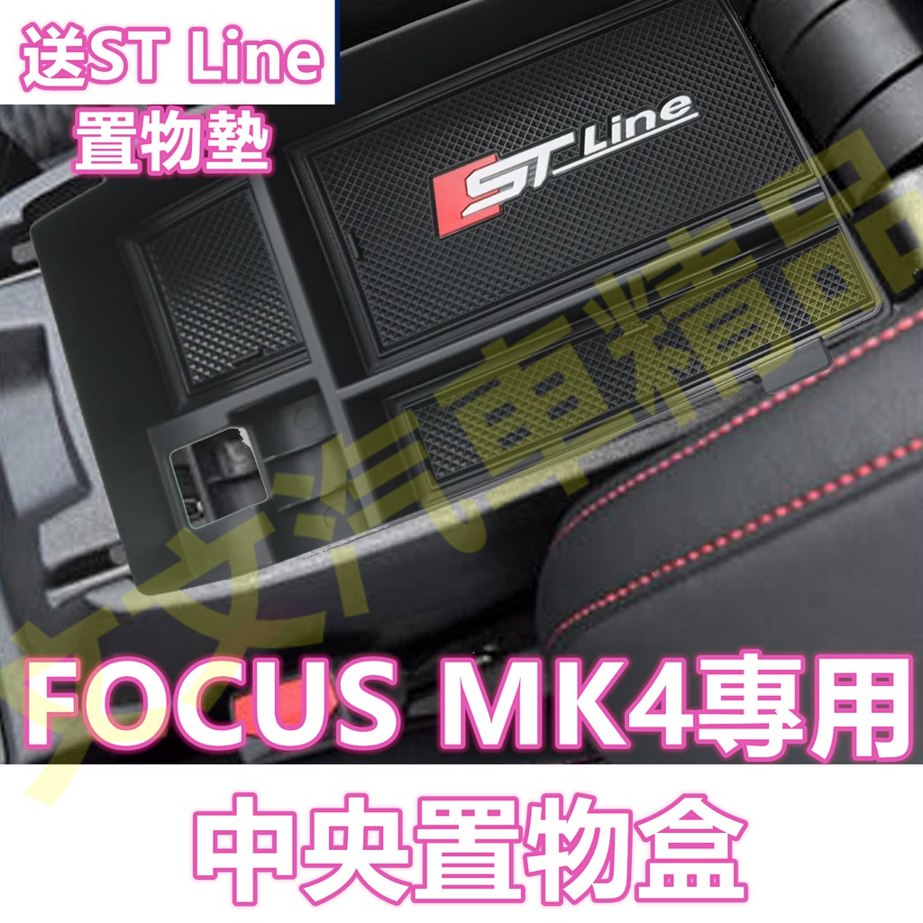 🔥NEW FOCUS MK4 碳纖維 中央置物盒 中船儲物盒 收納盒 儲存盒 中央扶手 中船扶手 全新 4代 四代