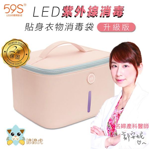 59S LED P26 消毒袋紫外線消毒收納袋(升級版)保固兩年 防疫 消毒袋 消毒機 紫外線消毒