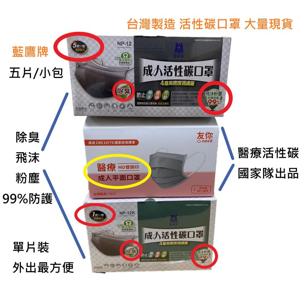【現貨】 🔥四層 活性碳口罩 台灣製 防塵又防霉 !單片 獨立包裝 / 5片裝 / 50入盒 👉 醫療級👉 非醫療口罩