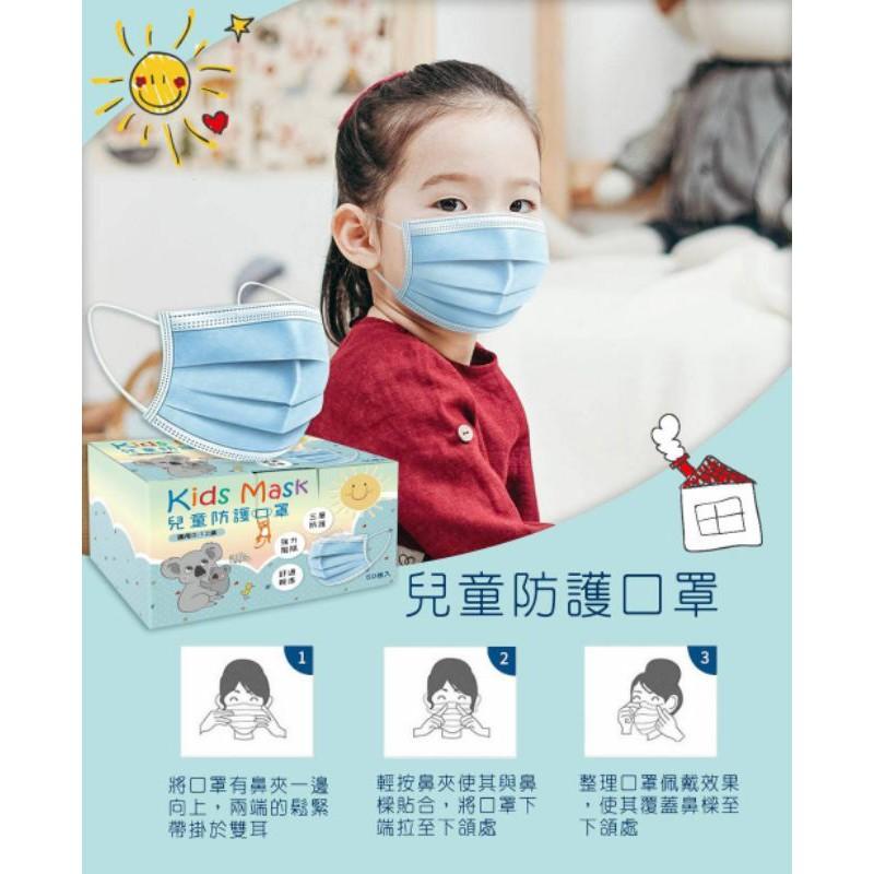 🌟現貨供應🌟兒童獨立包裝防護口罩 平面口罩 口罩 幼童