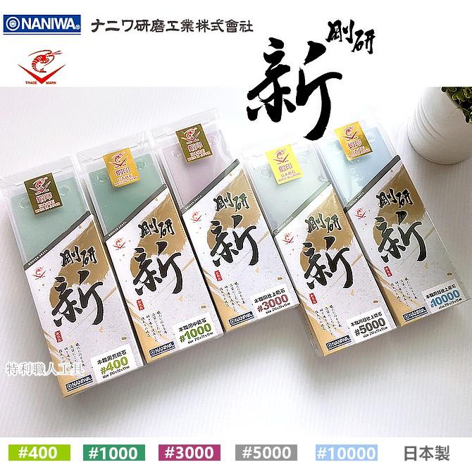 【特利職人】日本 蝦牌 NANIWA - 剛研新 系列 最高級砥石(超セラ)SS系列 同等級人造陶瓷砥石/台灣代理公司貨