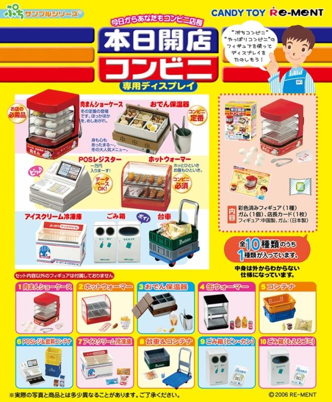 食玩 盒玩 rement re-ment  本日開店 開店 便利商店 關東煮 包子  絕版 飲料機  冰櫃 全套