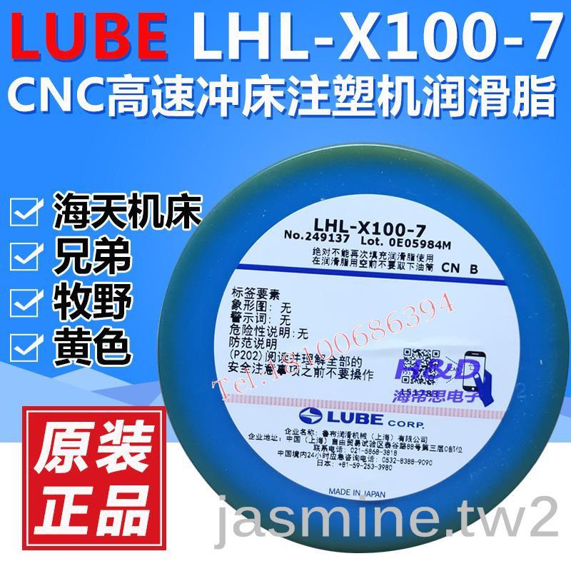 熱銷日本LUBE LHL-X100-7海天機床成型機潤滑油脂 兄弟牧野注塑機黃油jasmine.tw