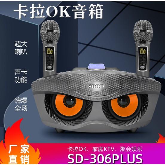 【現貨秒出】貓頭鷹究極SD306plus  家庭KTV藍芽音響 SD306 雙人對唱 可消除原音 藍芽麥克風卡拉 尾牙