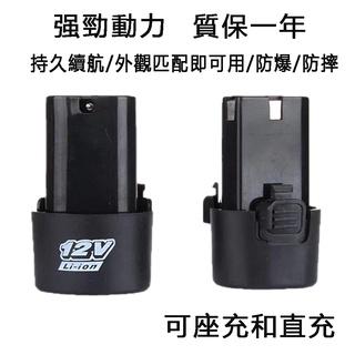 現貨 12V電鑽鋰電池 16.8V電鑽電池  提供充電電鑽  12V充電器  電動起子電池 電動螺絲起子 充電起子 高雄市
