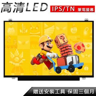 筆電螢幕 適用於華碩 宏碁 戴爾 惠普 聯想 13.3 14 15.6 17.3吋筆電螢幕液晶面板 更換 升級IPS螢幕 嘉義市