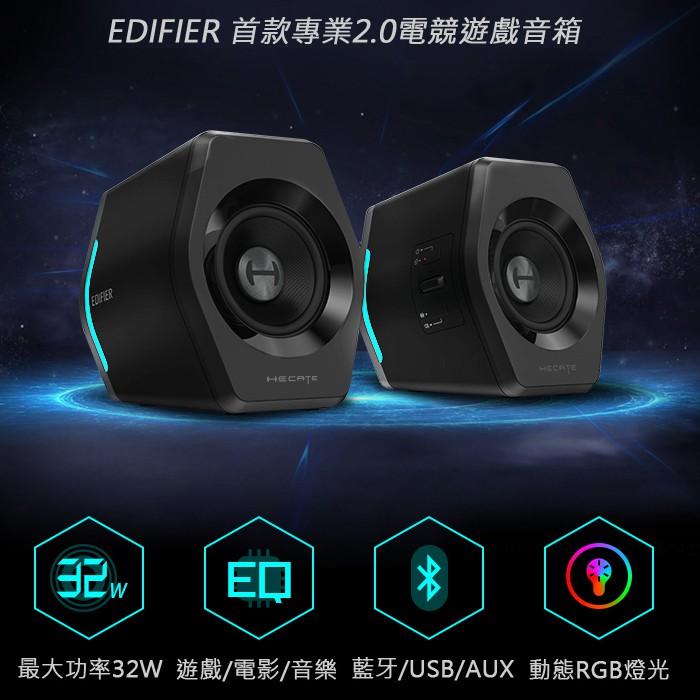 EDIFIER G2000 2.0 電競游戲藍牙音箱