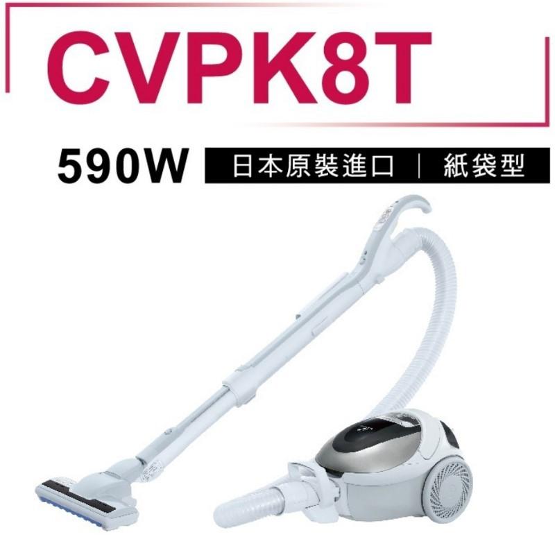 HITACHI日立 紙袋型吸塵器 CVPK8T 銀灰色